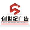 茂名创世纪广告策划模特